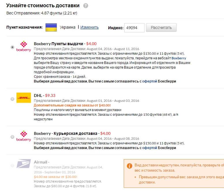 Delivery iherb to Ukraine