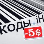 iHerb: промокоды на скидку НОВИЧКА $5 и ссылки на АКЦИИ