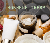 Новинки iHerb: сыворотки, патчи для век, бренд Eminence Organics