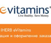 eVitamins: регистрация, первый заказ, условия доставки