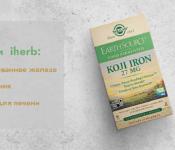 Новинки iherb: железо, цинк, пробиотик для печени